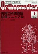 Orthopaedics (オルソペディクス) 2018年 01月号 [雑誌]
