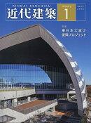 近代建築 2018年 01月号 [雑誌]