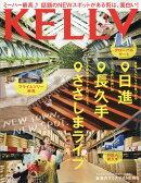KELLy (ケリー) 2018年 01月号 [雑誌]