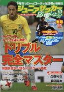 ジュニアサッカーを応援しよう 2018年 01月号 [雑誌]