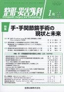 整形・災害外科 2018年 01月号 [雑誌]