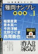 人気作家シリーズ難問ナンプレ新問集 Vol.1 2018年 01月号 [雑誌]