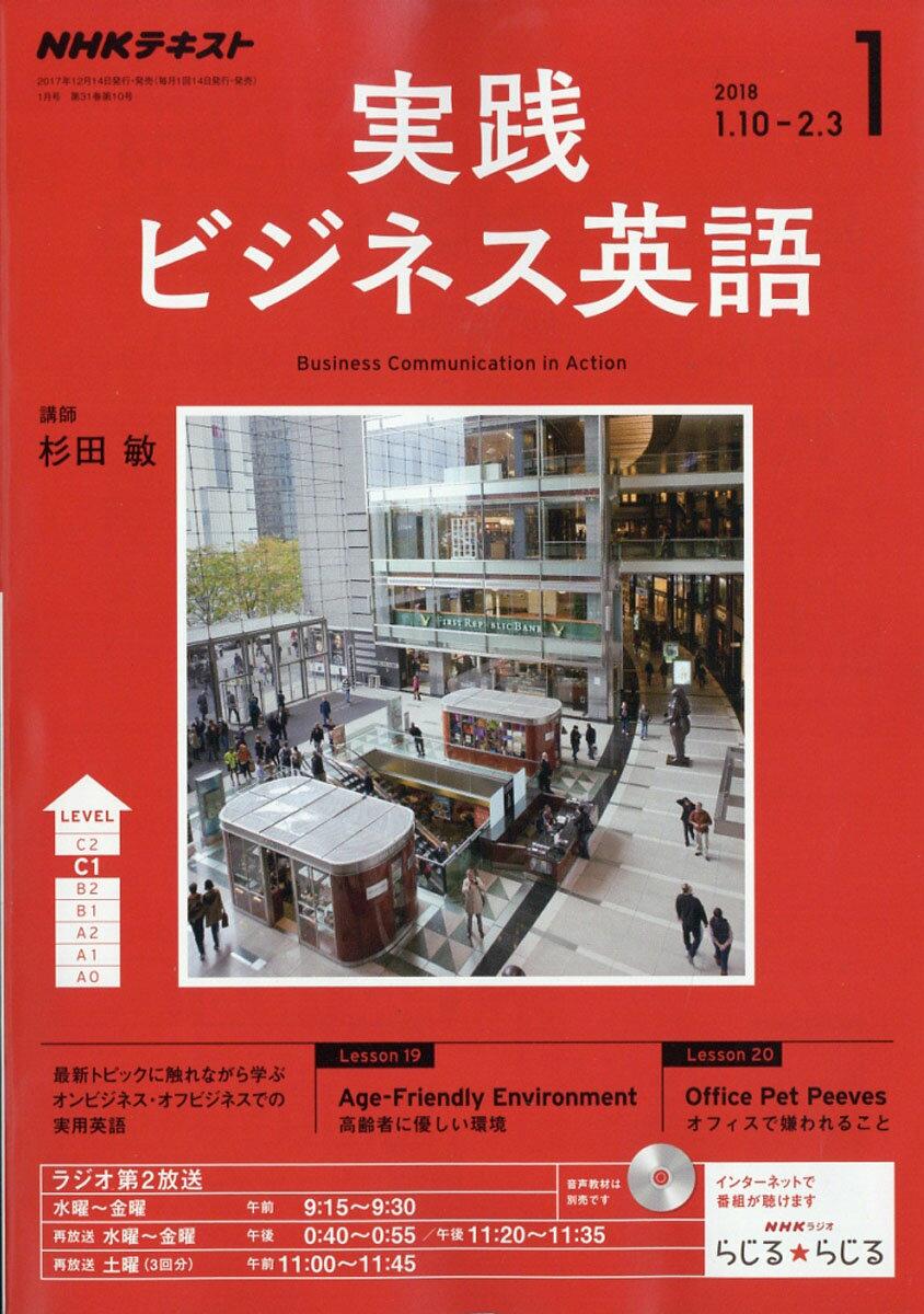 NHK ラジオ 実践ビジネス英語 2018年 01月号 [雑誌]