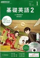 NHK ラジオ 基礎英語2 CD付き 2018年 01月号 [雑誌]