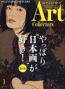 Artcollectors (アートコレクターズ) 2018年 01月号 [雑誌]