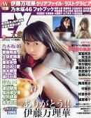EX (イーエックス) 大衆 2018年 01月号 [雑誌]