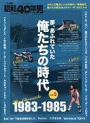 昭和40年男増刊 俺たちの時代 Vol.5 1983〜86 2018年 01月号 [雑誌]