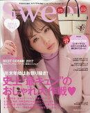 sweet (スウィート) 2018年 01月号 [雑誌]