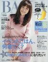 BAILA (バイラ) 2018年 01月号 [雑誌]