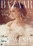 Harper's Bazaar 2018年 01月号 [雑誌]