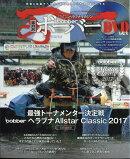 bobber (ボーバー) Vol.082 2018年 01月号 [雑誌]