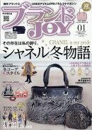ブランドJOY (ジョイ) 2018年 01月号 [雑誌]