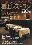 東京大人のための極上レストラン50選2018年度版 2018年 01月号 [雑誌]