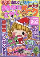 まちがいさがしパーク 2018年 01月号 [雑誌]