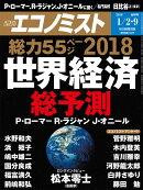 エコノミスト 2018年 1/9号 [雑誌]