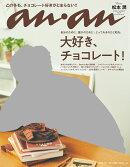 anan (アンアン) 2018年 1/17号 [雑誌]