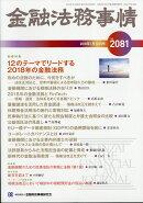 金融法務事情 2018年 1/10号 [雑誌]