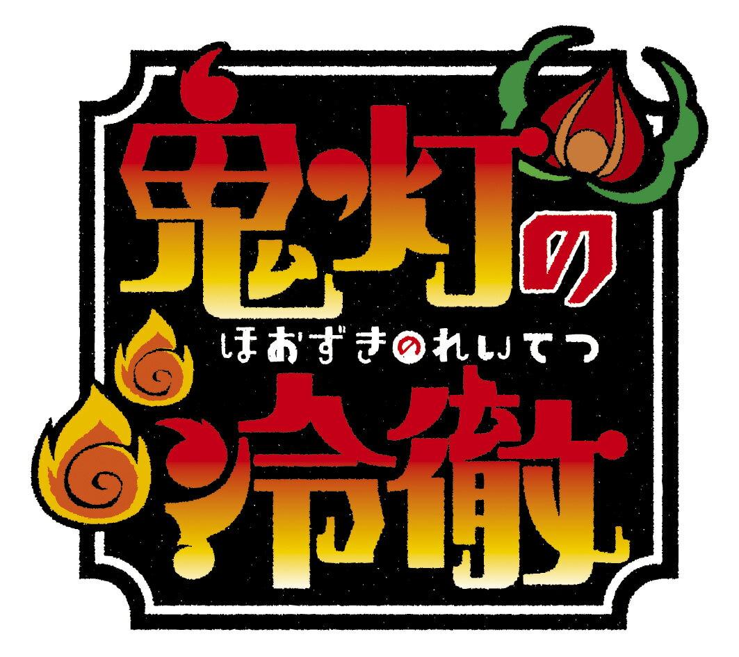 「鬼灯の冷徹」第弐期その弐 DVD BOX 下巻(期間限定版) [ 安元洋貴 ]
