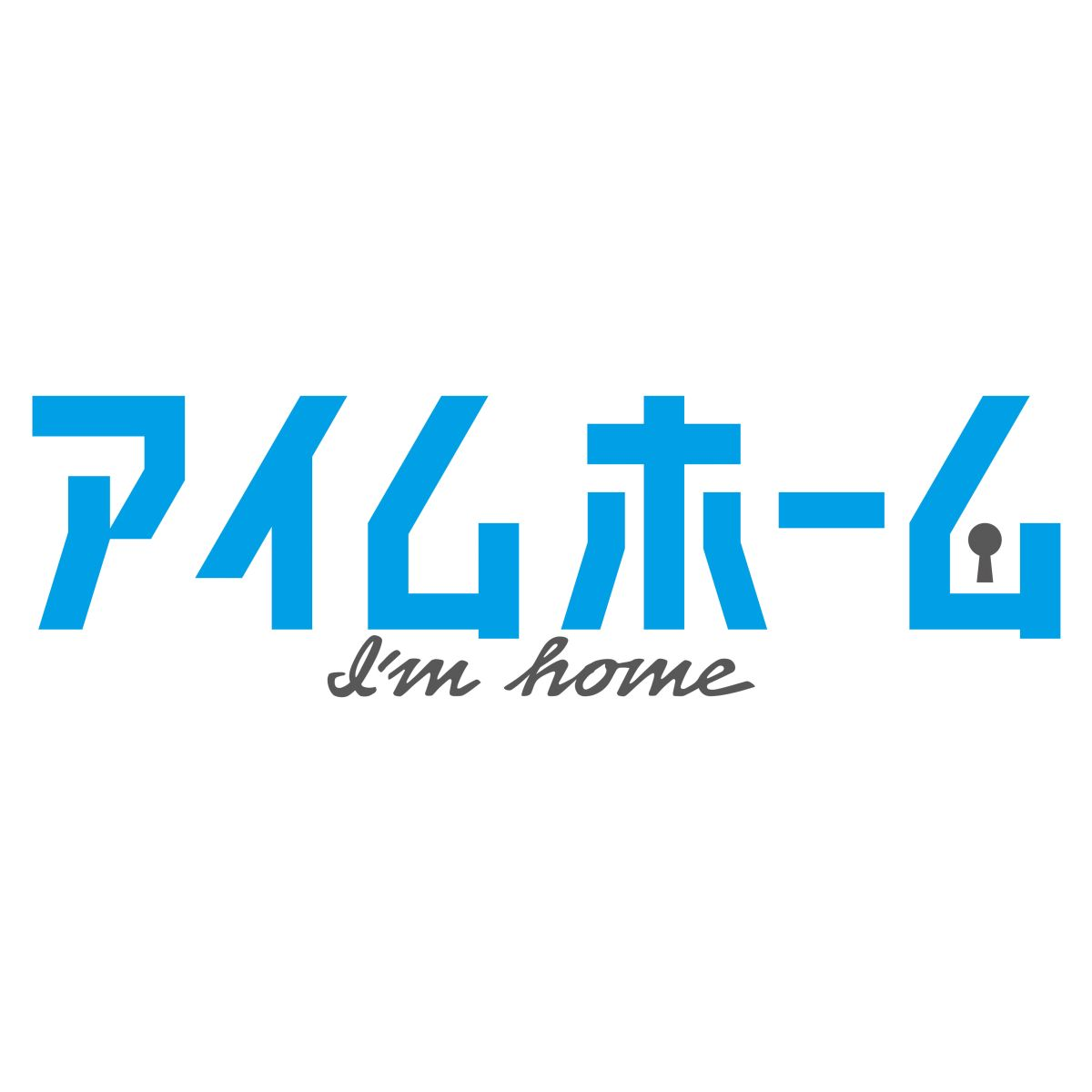 アイムホーム BD-BOX 【Blu-ray】 [ 木村拓哉 ]