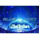 三代目 J Soul Brothers LIVE TOUR 2015 「BLUE PLANET」 【DVD3枚組+スマプラ】 【通常盤】