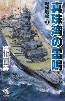 絶海戦線(3)