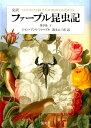 完訳ファーブル昆虫記(第9巻 下) [ ジャン・アンリ・ファーブル ]