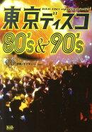 東京ディスコ80's&90's