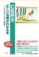 【POD】C型肝炎 正しい治療がわかる本