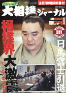 NHK大相撲ジャーナル増刊 初場所展望号 2018年 01月号 [雑誌]