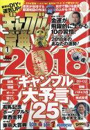 ギャンブル宝典 2018年 01月号 [雑誌]