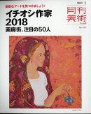 月刊 美術 2018年 01月号 [雑誌]