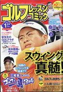 ゴルフレッスンコミック 2018年 01月号 [雑誌]