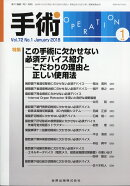 手術 2018年 01月号 [雑誌]