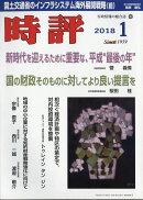 時評 2018年 01月号 [雑誌]