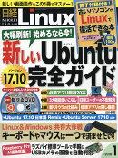 日経 Linux (リナックス) 2018年 01月号 [雑誌]