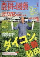 農耕と園藝 2018年 01月号 [雑誌]