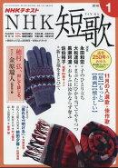 NHK 短歌 2018年 01月号 [雑誌]
