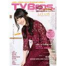 TV Bros. (テレビブロス) 九州版 2018年 1/13号 [雑誌]