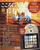 こころに響く日本の歌 2018年 1/9号 [雑誌]