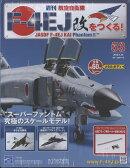 週刊 航空自衛隊F-4EJ改をつくる! 2018年 1/24号 [雑誌]