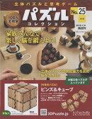立体パズルと思考ゲーム パズルコレクション 2018年 1/31号 [雑誌]