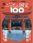 週刊 ニッポンの国宝100 2018年 1/9号 [雑誌]
