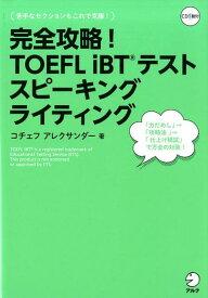 完全攻略!TOEFL iBTテスト スピーキング ライティング
