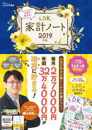 ほったらかしでお金が貯まる!LDK家計ノート(2019年版)