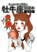 キャメレオン竹田の牡牛座開運本(2019年版)
