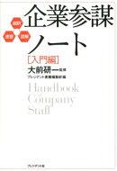 企業参謀ノート(入門編)