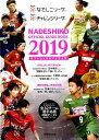 Plenusなでしこリーグ/Plenusチャレンジリーグオフィシャルガイドブック(2019) (ぴあMOOK)