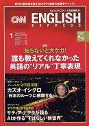 CNN ENGLISH EXPRESS (イングリッシュ・エクスプレス) 2018年 01月号 [雑誌]