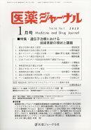 医薬ジャーナル 2018年 01月号 [雑誌]