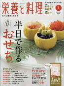 栄養と料理 2018年 01月号 [雑誌]